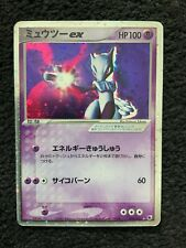 Japanese Pokemon Card - 026/055 Ruby & Sapphire Rare Old rare Holo Mewtwo EX