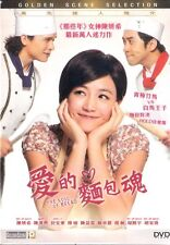 The Soul of Bread DVD Michelle Chen Anthony Neely Chen Han Tien NEW Eng Sub R3
