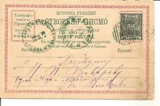 1884 CARTOLINA POSTALE BULGARIA ANATOLIA 10 VERDE NERO