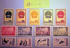PR China Stamps S1-S12 Outdated Money hundreds Yuan all 12 sets 82 mint