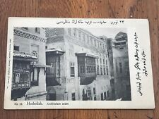 More details for postcard 1900s  - hodeidah . architecture arabe . number 23