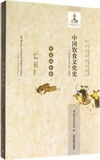 The History of Chinese Dietetic Culture: Volume of Northeast Region - chinese