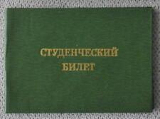1996y. RUSSIAN SOVIET DOCUMENT STUDENT ID. UNIVERSITY USSR BLACK BOOK