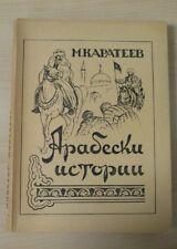 "Rare ""Arabic Stories"" M. Karateev Vintage Russian Paperback 1971"