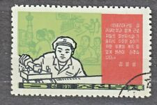 KOREA 1971 used SC#1009 5ch stamp, Cultural Revolution, mechanic.