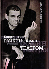 Konstantin Raykin: roman s Teatrom (Russo) - Marina Tokareva - Nuovo!