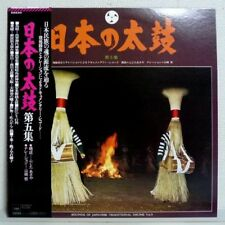 Japanese Taiko Vol.5 LP w/OBI Japan Taiko Wadaiko Percussion Drum Experimental