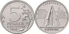 RUSSIA 5 Rublos RUSIA 2016 Ciudades Liberadas II Guerra Kishinev. 24.08.1944
