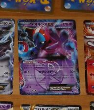 POKEMON ULTRA RARE EX JAPANESE CARD CARTE EX 025/051 DEOXYS MADE IN JAPAN NM