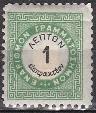 GREECE 1876 Vienna postage due 1 L green / black perforation 10½ Vl. 13 A MH