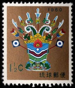 Ryukyu Islands - 1959 - 1 1/2 Cents Yakaji Toy New Year 1960 Issue #63 Mint F-VF