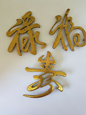 VINTAGE 3 CHINESE BRASS LETTERS MADE IN HONG KONG