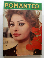 Greek Vintage 1965 Magazine Romanzo Sophia Loren