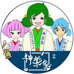 Kaguraya 2nd