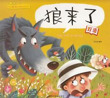 Bilingual English - Mandarin Chinese - Story Book - The Boy Who Cried Wolf