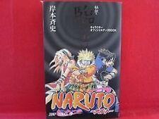 NARUTO 'Hiden Rin no Sho' Character Official Data Book
