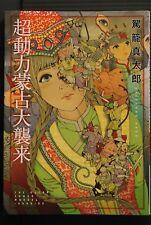 JAPAN Shintaro Kago manga: Chou Douryoku Mouko Daishuurai