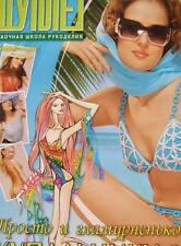 Crochet pattern magazine Duplet Special Release Women Bikini Swimsuit #2
