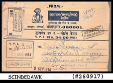 INDIA - 1974 REGISTERED ENVELOPE with STAMP - USED