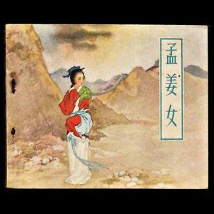 Beijing / Peking - China Chinese Comics 1962 - 连环画