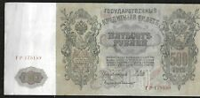 Russia 500 Rubles 1912 Large Banknote Czar Peter The Great - VF