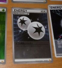 POKEMON JAPANESE CARD CARTE Double Colorless Energy! 131/131 CP4 JAPAN **