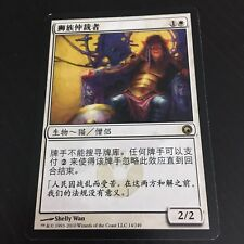 MTG MAGIC SCARS OF MIRRODIN LEONIN ARBITER (CHINESE ARBITRE LEONIN) NM
