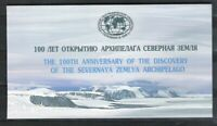 100th Anniversary of the Discovery of the Northern Land Archipelago,  2013, MNH