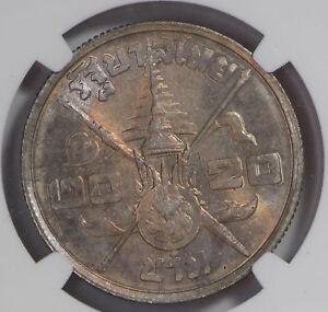 Thailand 1963 20 Baht silver NGC MS63 stunning toning! Rama IX 36th birthday NG0