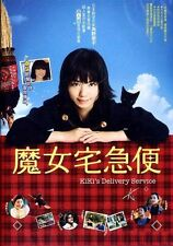 "Tadanobu Asano ""Kiki's Delivery Service"" Shimizu Takashi Japan 2014 Region 3 DVD"