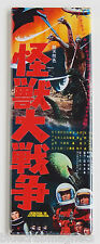 """Invasion of the Astro Monster FRIDGE MAGNET (1.5"""" x 4.5"""") insert movie poster"""