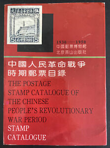 China Postage Stamp Catalogue Of The Chinese People Revolutionary War Period MX1