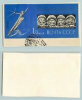 Russia USSR ☭ 1962 SC 2631a used imperf Souvenir Sheet . f497