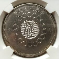 China Szechuan silver dollar NGC XF details surface hairlines 1912 四川银币 民国元年