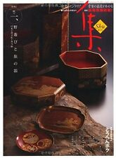 Shu - Antique Masterpieces Book #37 Japanese Antique Collection Book