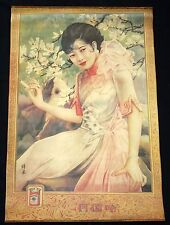 20C Chinese Advertisement Poster for Hatamen ONC Cigarettes (Eic)
