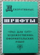 1987 Decorative fonts. For decorative works.Russian Soviet USSR Illustrated Book