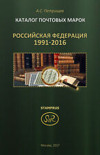 Russian Federation. Catalogue of Postage Stamps. (1991-2016) - NEW! Autographed!