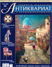 ANTIQUES ARTS & COLLECTIBLES MAGAZINE #48 June2007_ЖУРН.АНТИКВАРИАТ №48 Июнь2007