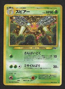 Beedrill Neo Discovery Holo Rare Japanese Pokémon Card #015 – GOOD