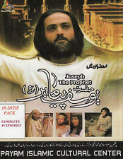 HAZARAT YUSUF PYAMBER(PROPHET YUSUF)MOVIE (10 DVD'S) ALL EPISODE (URDU DUBBING)