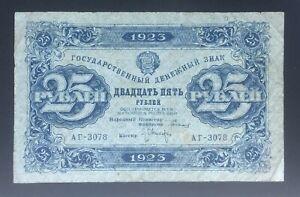 RUSSIA 25 RUBLES 1923