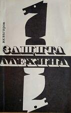 Soviet Russian Chess Alekhine Defense Zashchita Alekhina 1971 In Russian