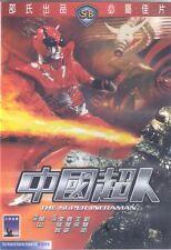 The Super Inframan DVD Danny Lee Lau Wei Yu Wong Hap NEW R3 Eng Sub