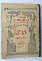 1923 Vintage Arabic Egyptian Pharaoni Book كتاب الادب والدين عند قدماء المصريين