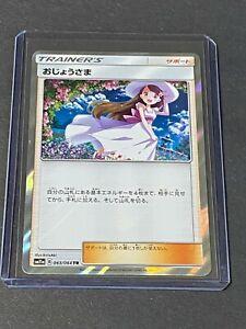 Lady Trainer 063/064 TR RARE HOLO Pokemon TCG Rare REMIX BOUT JAPANESE