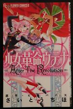 JAPAN Chiho Saito manga: Revolutionary Girl Utena After The Revolution