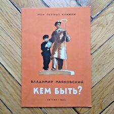 V. Mayakovsky. Who To Be? RUSSIAN CHILDREN BOOK. ill. by Korovin. 1955