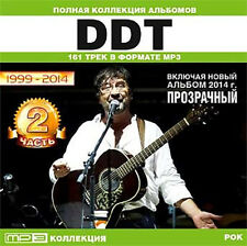 ДДТ - все альбомы. Часть 2. 1999-2008 год , MP3 DDT part 2