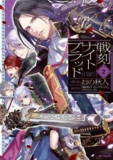 Sengoku Night Blood 2 Japanese comic Manga Anime sexy game BL Yaoi